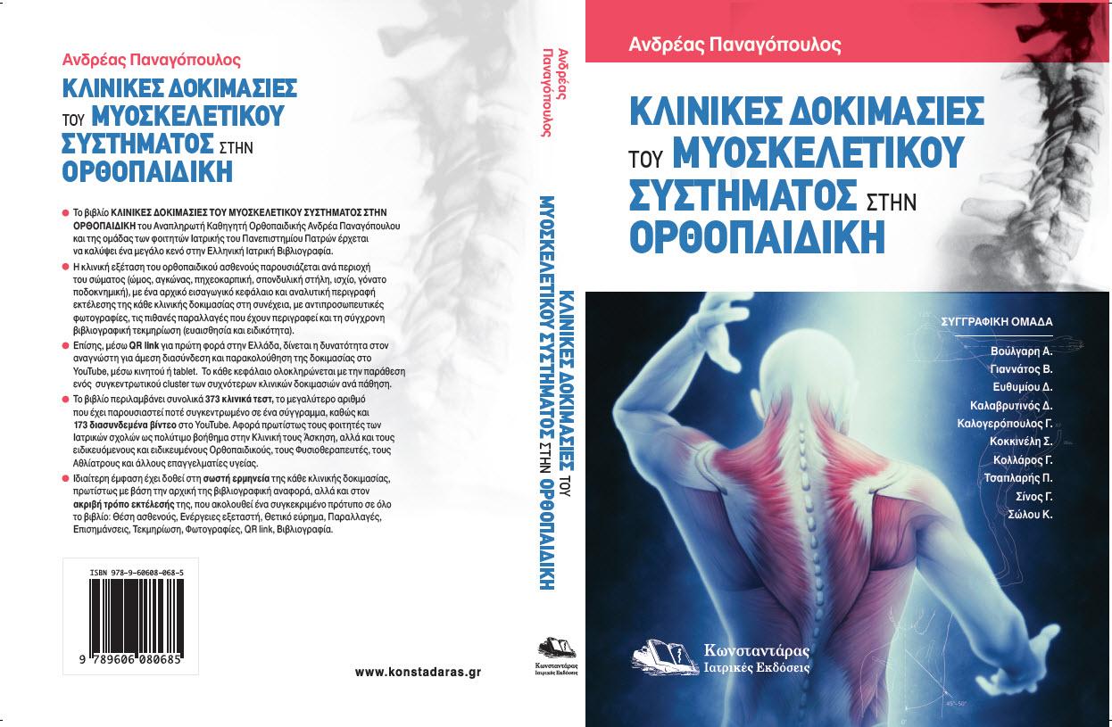 Κλινικές Δοκιμασίες του Μυοσκελετικού Συστήματος στην Ορθοπαιδική, Ανδρέας Παναγόπουλος